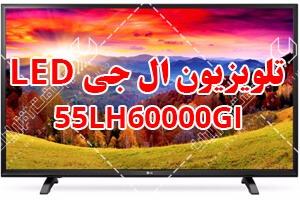 تلویزیون ال ای دی ۵۵LH60000GI ال جی