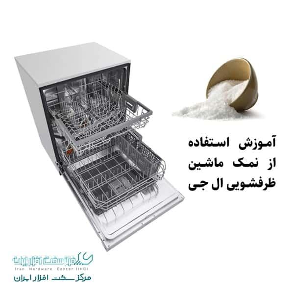 استفاده از نمک ماشین ظرفشویی ال جی
