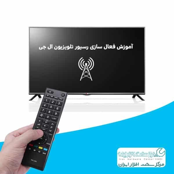 فعال سازی رسیور تلویزیون ال جی