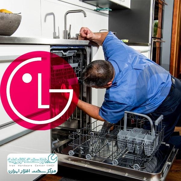 تعمیر خشک کن ظرفشویی ال جی