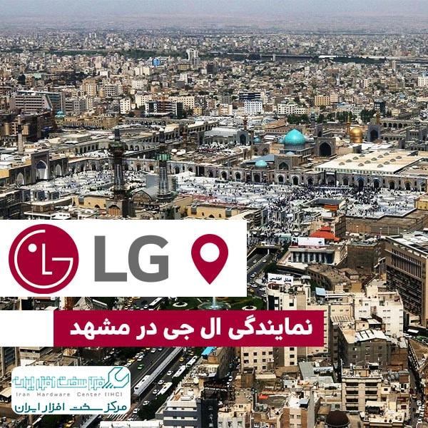 نمایندگی ال جی در مشهد