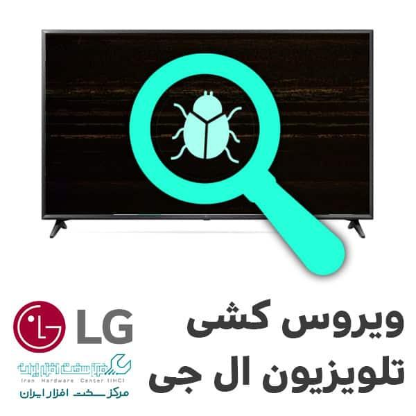 ویروس کشی تلویزیون ال جی