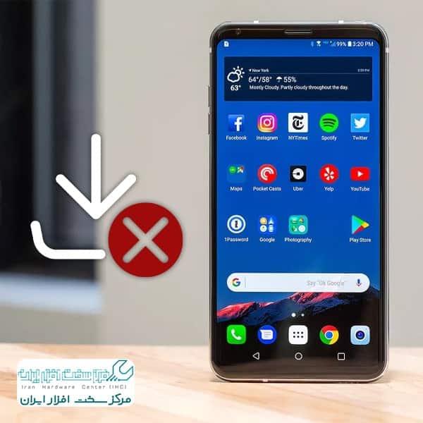 دانلود نکردن موبایل ال جی