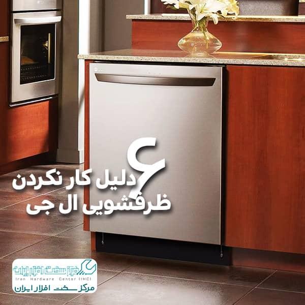 کار نکردن ظرفشویی ال جی